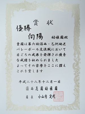 洛西・乙訓地区バレーボール交流戦 祝優勝