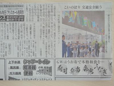 京都新聞に掲載されました。
