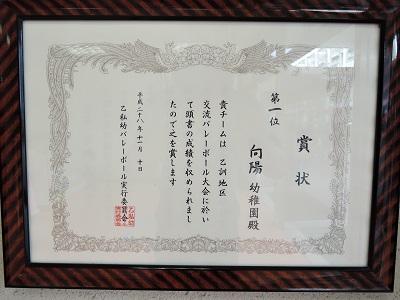 バレーボール乙訓交流戦 祝優勝