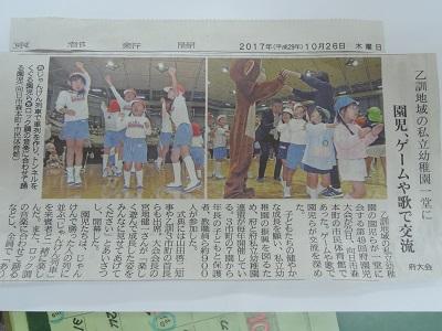 京都新聞に掲載されました