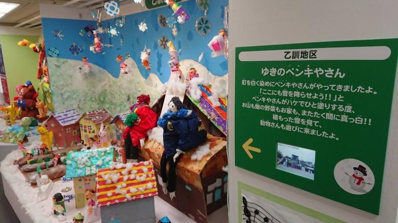 京都府私立幼稚園連盟 絵画展
